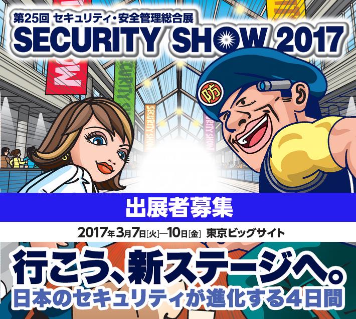 セキュリティショー2017に行って参りました。 弊社提携の防犯カメラメーカー JSS日本防犯システムのブースは盛況でした!